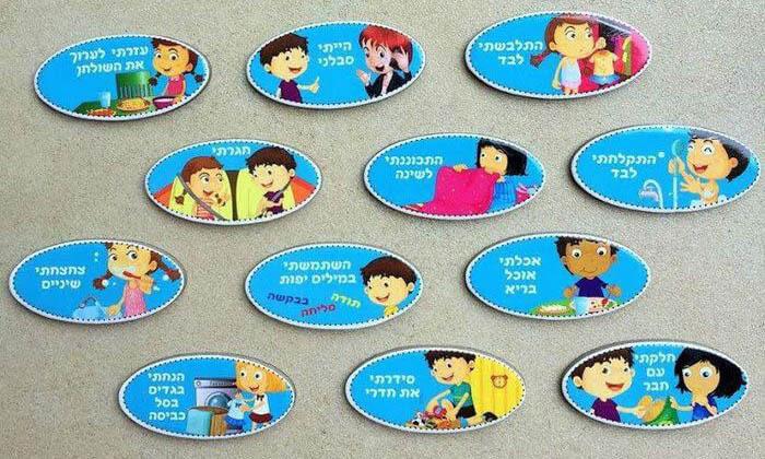 3 לוח הצלחה לילדים, ללימוד כישורי חיים