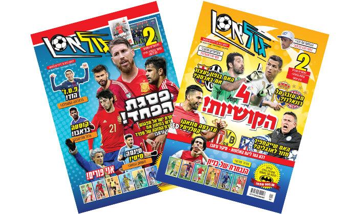 2 2 גיליונות של מגזין הכדורגל גולאסו - משלוח חינם