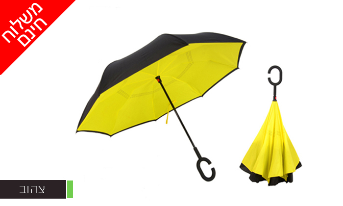 3 זוג מטריות מתהפכות שלא מטפטפות - משלוח חינם