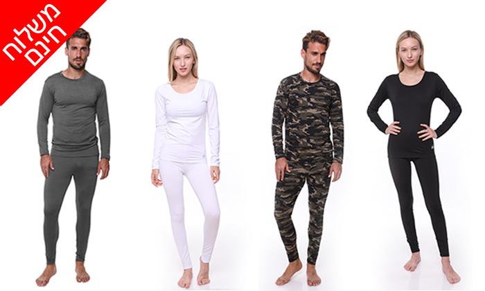 10 חליפה תרמית לגברים ולנשים - משלוח חינם