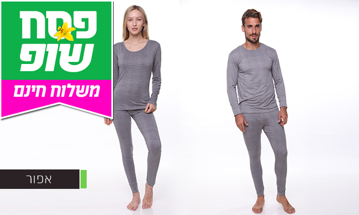 3 חליפה תרמית לגברים ולנשים - משלוח חינם