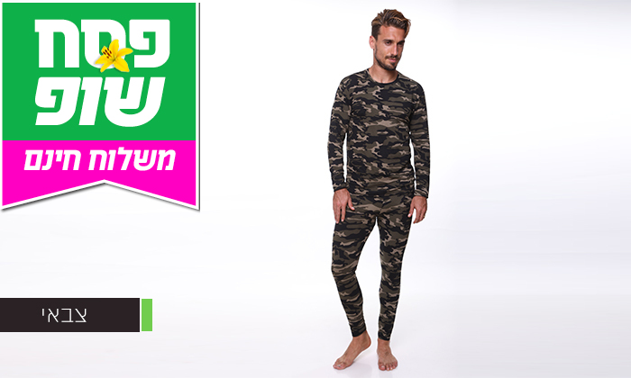 7 חליפה תרמית לגברים ולנשים - משלוח חינם