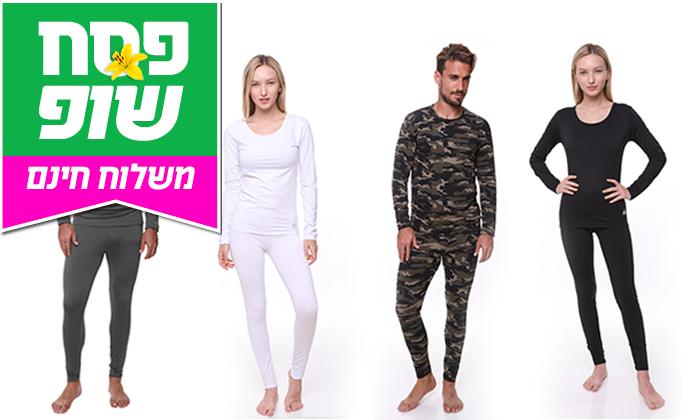 11 חליפה תרמית לגברים ולנשים - משלוח חינם